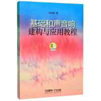 正版全新 基础和声音响建构与应用教程(套装共2册) 马铁英
