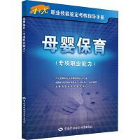 母婴保育(专项职业能力) 中国劳动社会保障出版社