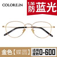 眼镜框圆框超轻眼睛框镜架女韩版潮复古金丝边配平光镜眼镜男