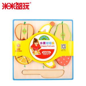【领券立减50元】米米智玩 木制切水果玩具切切乐 水果蔬菜切切看过家家厨房玩具活动专属