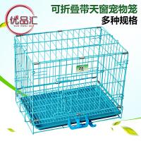 优品汇 宠物笼子 中小型泰迪狗狗天窗可折叠狗笼猫咪兔子大小号结实耐用宠物用品