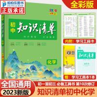知识清单初中化学 2022年新版第9次修订
