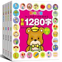 学前1280字4册宝宝识字卡片0-3-6岁有图 学龄前儿童升一年级幼儿识字书 早教 教具 600字 学前班教材全套幼儿