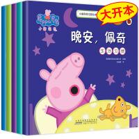 【大开本】小猪佩奇主题绘本故事书全套5册粉红猪小妹peppa pig佩琪动画书幼儿园图画书儿童读物0-2-3-4-5-6