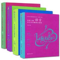 学前儿童学习与发展核心经验全套4册 社会+健康+数学+语言 核心经验与幼儿教师的领域教学知识教师用书理论用书幼儿园核心经