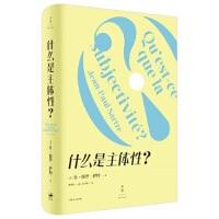 什么是主体性? 让�C保罗・萨特(Jean-Paul Sartre),.;吴子枫 上海人民出版社