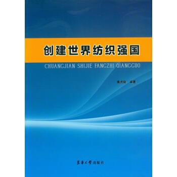 创建世界纺织强国 正版 秦贞俊 9787566905307 大秦书店正版图书