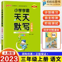 小学学霸天天默写三年级上册语文 人教部编版2021秋新版