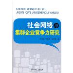 社会网络与集群企业竞争力研究