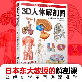 3D人体解剖图(日本东京大学教授出品、200个精密3D图例,权威专业、简明易懂,既适合专业医师参考,也适合家庭健康备用)