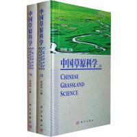 中国草原科学(上、下册)