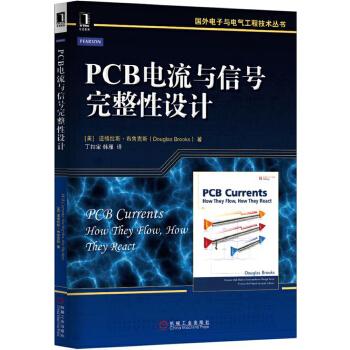 PCB电流与信号完整性设计(PCB设计领域大师Brooks的最新力作,融理论与工程实践于一体)