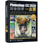 中文版Photoshop CC 2020完全自学一本通