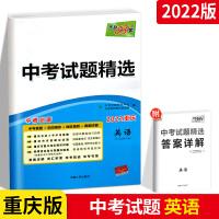 2020中考天利38套重庆市中考试题 英语总复习考试卷子 6套真题卷+14套模拟卷+9套改编卷 初三初3中考英语模拟试