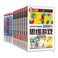 全世界孩子都爱做的2000个思维训练游戏全8册+趣味数学故事 语文亲子 智力游戏书7-12岁 一二三年级 启蒙逻辑思维