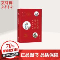 【武志红作品】中国式的情与爱