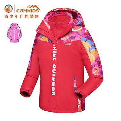 【单件3.8折后到手价:299元】Camkids女童冲锋衣2017冬季新款男童两件套一衣三穿小童外套