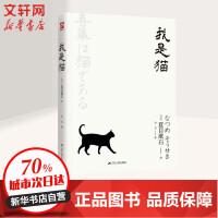 我是猫 江苏人民出版社
