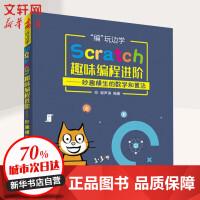 """""""编""""玩边学:Scratch趣味编程进阶 清华大学出版社"""