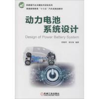 动力电池系统设计 机械工业出版社