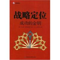 战略定位:成功的金钥9787509509081 中国财政经济出版社