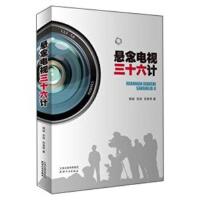 悬念电视三十六计 杨斌,安然,孙望艳 天津人民出版社