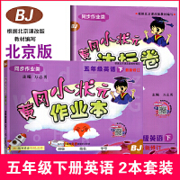 黄冈小状元五年级下英语北京版达标卷+作业本下册(北京课改版)2本套装