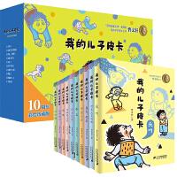 我的儿子皮卡全套 淘金兄弟 尖叫 曹文轩系列儿童文学10册12尿王正版书籍 三年级课外阅读的书六年级小学生经典作品必读