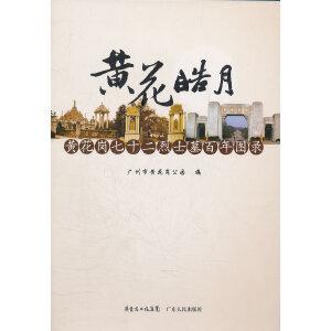 黄花皓月:黄花岗七十二烈士墓百年图录