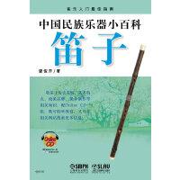 中国民族乐器小百科―笛子(附CDROM1张)