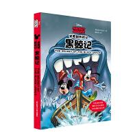 米老鼠历险记:黑鲸记(中英双语对照・赠英文全文朗读与单词随身查APP)