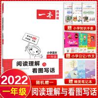 2022版一本小学一年级语文阅读理解与看图写话看名师视频学阅读写话1年级语文专项训练全注音彩版小学生语文写作能力提升练习