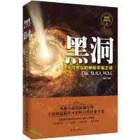 黑洞不可思议的神秘宇宙之谜谷峰【正版旧书】