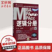 MBA、MPA、MPAcc联考与经济类联考同步复习指导系列(全新改版,第16版)逻辑分册 孙勇 等 编著