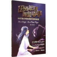 我是歌手的钢琴手:60首*具现场感钢琴弹唱曲集 湖南文艺出版社