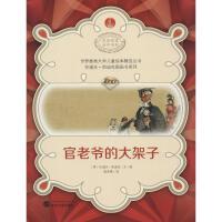 官老爷的大架子(原版插画) 武汉大学出版社