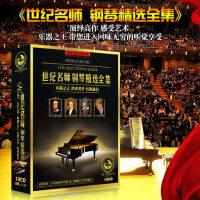 巴赫莫扎特贝多芬钢琴奏鸣曲集古典音乐欣赏车载CD光盘碟唱片正版