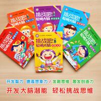 全6册 挑战吧聪明大脑 6-12岁小学生青少年专注力逻辑训练思维升级儿童脑力智力开发 益智趣味知识拓展彩绘注音版课外阅
