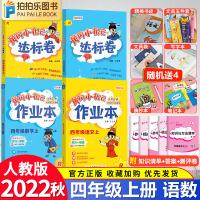 黄冈小状元四年级上册语文数学作业本达标卷全套4本人教版