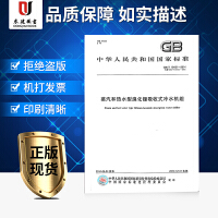 GB/T 18431-2014 蒸汽和热水型溴化锂吸收式冷水机组