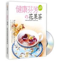 【新书店正版】健康芬芳花果茶 阿朵著 成都时代出版社