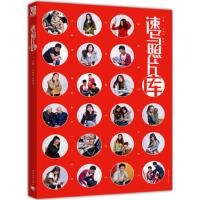 速写照片库,王海强,吴建功,中国青年出版社9787515324845