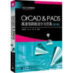 【新书店正版】OrCAD & PADS高速电路板设计与仿真(第3版) 周润景,托平,贾雯著 电子工业出版社