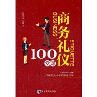商务礼仪100堂课