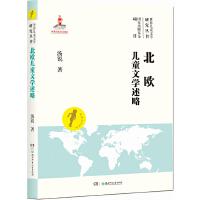世界儿童文学研究丛书:北欧儿童文学述略