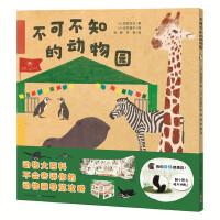 一起去逛动物园水族馆:不可不知的动物园