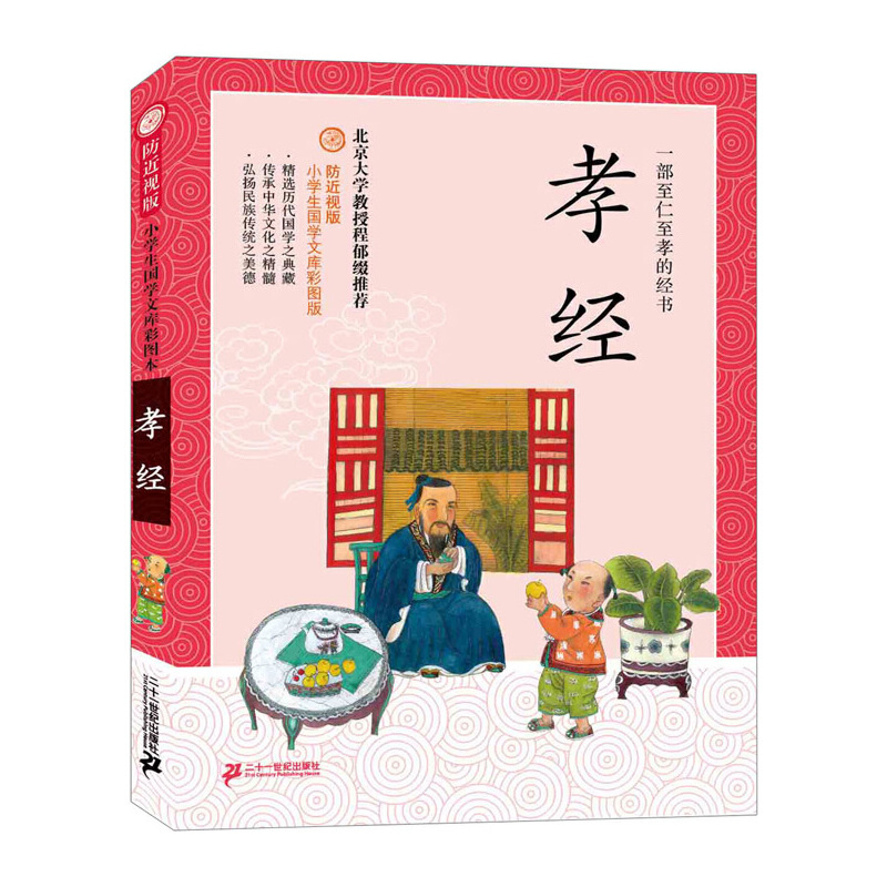 孝经-小学生国学文库彩图版-防近视版