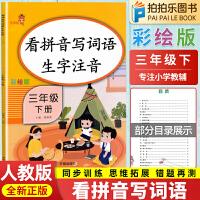 看拼音写词语生字注音三年级下册 人教部编版2021春新版