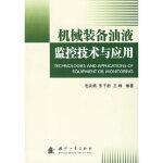 机械装备油液监控技术与应用 毛美娟,朱子新,王峰 国防工业出版社