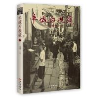 羊城后视镜⑦ 杨柳 花城出版社